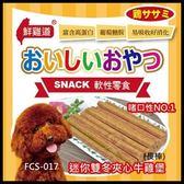 *King Wang*【FCS-017】台灣鮮雞道-軟性零食《迷你雙冬夾心牛雞堡-長棒》235g