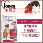 *WANG*【含運】瑪丁 全犬種成犬 《羊肉+鯡魚配方》狗飼料15kg