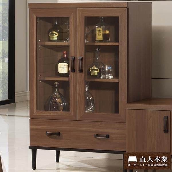 日本直人木業-Industry簡約生活玻璃展示櫃