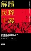 (二手書)解讀民粹主義