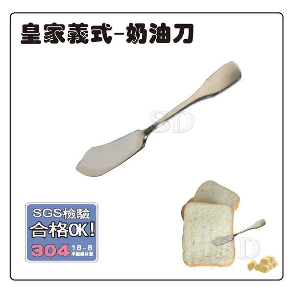 ※304不銹鋼※ 日式餐具~皇家義式-奶油刀~SGS檢驗合格