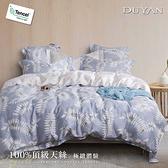 《DUYAN 竹漾》100%天絲雙人加大床包三件組-禾風新露 台灣製