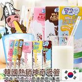 韓國 FUNNY STRAWS 神奇吸管 一盒 (3.5g*10支)  巧克力/奶油/草莓餅乾