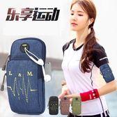 跑步手機臂包運動健身裝備5.5寸臂帶男女臂膀臂套臂袋通用手機包