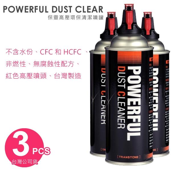 EGE 一番購】Powerful Dust Clear【3PCS】保靈環保高壓清潔噴罐 不含水空氣罐 台灣製造【公司貨】