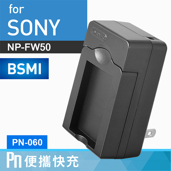Kamera Sony NP-FW50 高效充電器 PN 保固1年 RX10 II RX10II QX1 QX1L A6000L A6300L A6500L FW50 可加購 電池