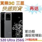 SAMSUNG Galaxy S20 U...