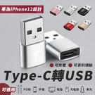 Type-C 轉 USB 2.0 充電 傳輸 轉接頭 轉接器 iPhone 11 12 快充 PD 轉接 廣泛兼容