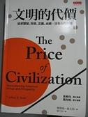 【書寶二手書T3/財經企管_G7C】文明的代價_傑佛瑞薩克斯