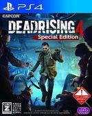 《PS4》【死亡復甦4 DeadRising 4】特別版 中文亞版~新品上市,全館滿600免運