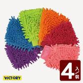 【VICTORY】雪尼爾除塵潔淨手套(4入) #1032014