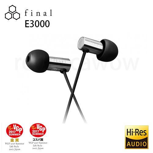 日本 Final audio E3000 耳道式耳機 公司貨兩年保固