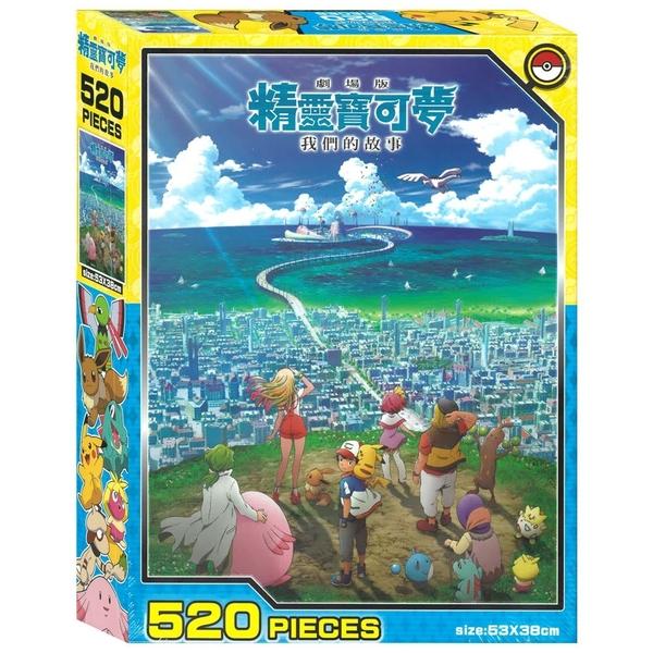 《 Pokemon 》精靈寶可夢(劇場版)520片盒裝拼圖 / JOYBUS玩具百貨