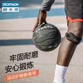 迪卡儂髕骨帶護膝 男運動專業女跑步健身護具籃球裝備冰骨TARMAK 米娜小鋪