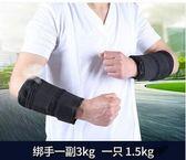男女負重沙袋綁腿鉛塊鋼板可調節運動隱形沙包Lpm289【每日三C】