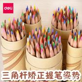 油性彩色36色24色手繪美術涂色鉛筆  Dhh6918【潘小丫女鞋】