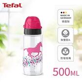 【南紡購物中心】Tefal法國特福 Drink2Go Tritan隨行瓶/防漏防嗆兒童水壺 500ml-天馬