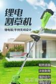 割草機修枝剪 鋰電割草機小型家用充電式電動打草機除草機鋰電輕型多功能割 凱斯盾