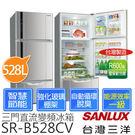 【台灣三洋 SANLUX】528L 三門直流變頻冰箱 SR-B528CV