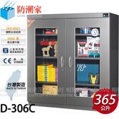 防潮家 D-306C 生活系列 365 公升 電子防潮箱 贈LED燈+鏡頭軟墊 (24期0利率 免運) 保固五年 台灣製造
