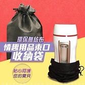 加厚款 專用收納袋 多用途環保無紡布手提夾鏈袋 黑色