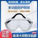 護目鏡 防飛沫防風護目鏡風鏡透明防塵防沙騎行眼鏡男女勞保防沖擊工業防護眼罩 快速出貨
