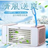 空調扇迷你冷風扇冷風機空調扇台燈學生超靜音USB迷你小風扇 霓裳細軟免運