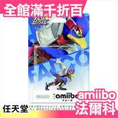 日本 任天堂 amiibo 法爾科 大亂鬥系列 銀河戰士 玩具 電玩 動漫【小福部屋】