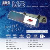 【愛車族】掃瞄者 M3 前鏡頭行車記錄器1080P 送16G記憶卡