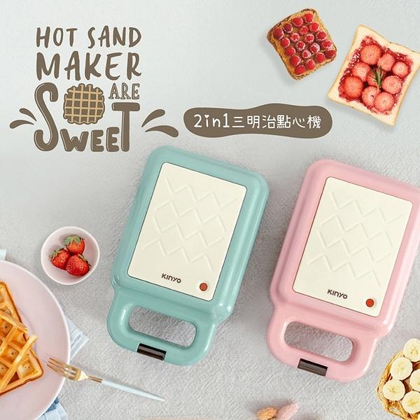 ◆KINYO 耐嘉 SWM-2378 2in1三明治點心機 多功能 三明治機 鬆餅機 熱壓吐司機 土司機 帕尼尼機