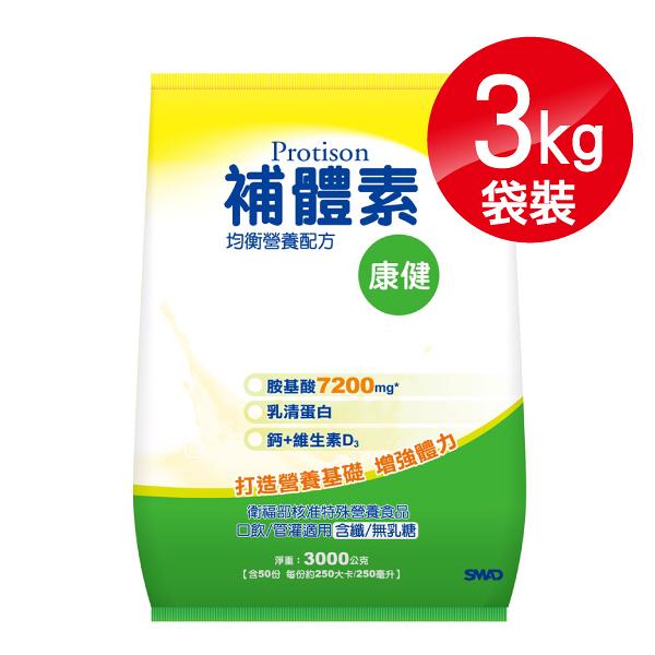 (袋裝) 補體素 康健 (胺基酸7200mg 均衡營養配方) 3kg/袋 專品藥局【2012574】