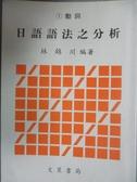 【書寶二手書T8/語言學習_LAG】日語語法之分析1-動詞_林錦川