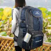 背包男75升戶外超大容量旅行包雙肩背包防水耐磨女65升大號登山包