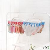 【IDEA】1入32夾-粉嫩色防風耐用摺疊掛式曬衣夾(防水抗曬/超強折粉藍