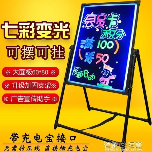 LED熒光板60 80廣告牌發光屏 廣告牌電子黑板手寫立式寫字板AQ 有緣生活館