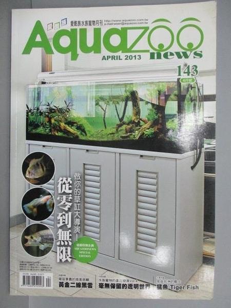 【書寶二手書T1/寵物_PND】Aquazoo News_143期_從零到無限-做你的草缸大導演