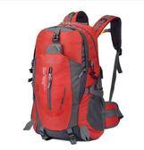 【天天特價】新款超輕戶外登山包40L男女雙肩時尚學生書包電腦包(紅色)