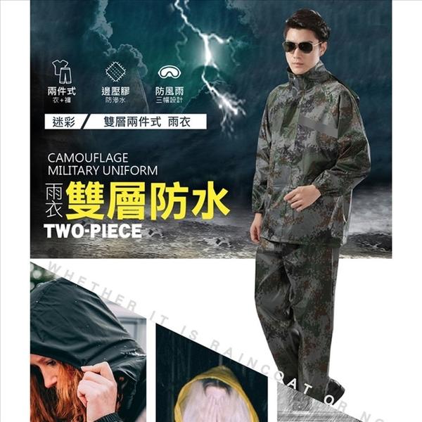 台灣現貨!高品質兩件式雨衣 衣+褲 防滲透雨衣 機車雨衣 摩托車雨衣 防水雨衣 雙件式雨衣 迷彩