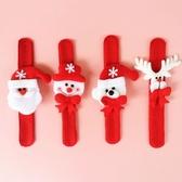 聖誕手環 拍拍手環 捲尺手環 聖誕節 聖誕造型 聖誕 裝扮 裝飾 大人 小孩 派對
