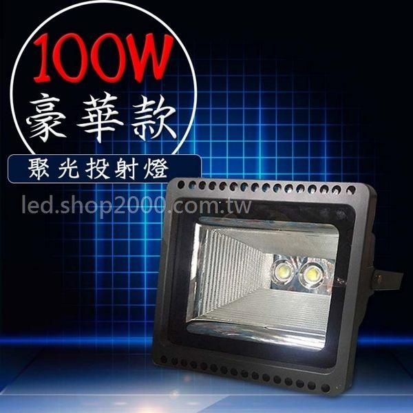 新北市投射燈廠家 炎夏特惠送 買一送一運動冰涼巾 推薦 100w 豪華款 聚光型100瓦投射燈 (暖白光)