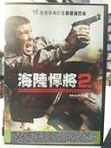 挖寶二手片-C06-040-正版DVD-電影【海陸悍將2】-泰姆拉莫里森(直購價)