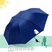 雨傘 奇邦兒童卡通熊創意傘小清新黑膠太陽傘三折晴雨傘折疊雨傘防曬傘 【美斯特精品】