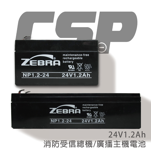 【CSP】NP1.2-24(方.長)24V1.2AH/照明/童車蓄電池/UPS/電子秤/通信電機用/手電筒/血壓計