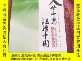 二手書博民逛書店罕見入世十年法治中國紀念中國加入世貿組織十週年訪談錄Y25889