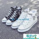 夏款新款高筒帆布女鞋秋季學生百搭韓版布鞋夏季潮鞋小白板鞋【海闊天空】
