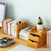 簡易書架學生用簡約現代兒童置物架創意伸縮楠竹桌上小書架igo  潮流前線