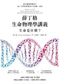 薛丁格生命物理學講義:生命是什麼?