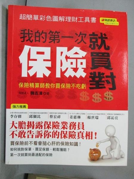 【書寶二手書T1/投資_YEQ】我的第一次保險就買對-保險精算師教你買保險不吃虧_魏吉漳