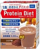 DHC蛋白質補充飲品節食代餐 可可亞口味5袋