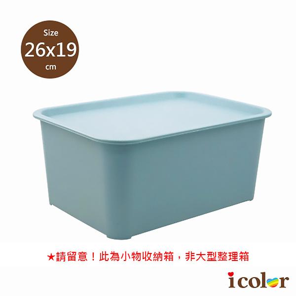 i color 日本製 萬用附蓋收納箱/整理箱(L)-藍色